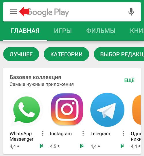 Как обновить сервисы Google Play на Андроид?