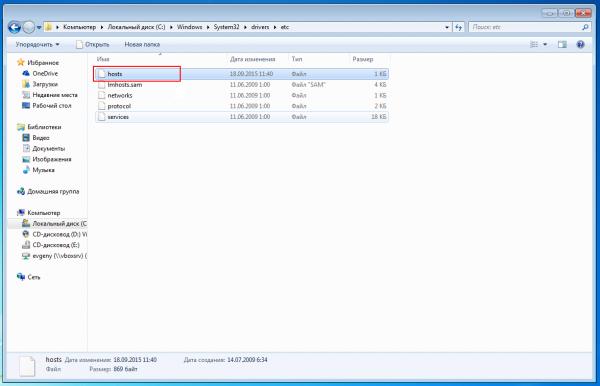 Местоположение файла hosts