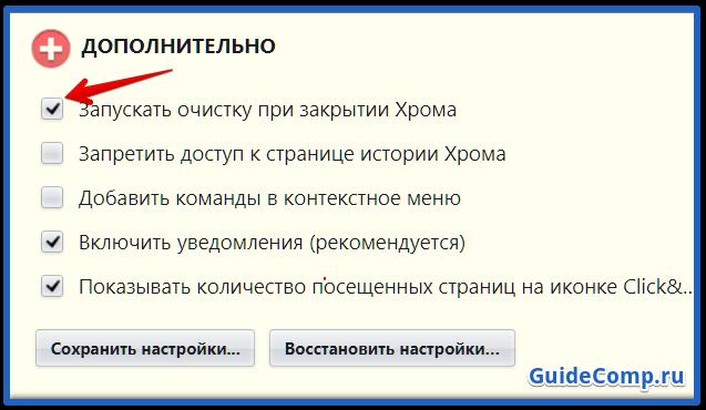 очистка истории браузера яндекс при выходе