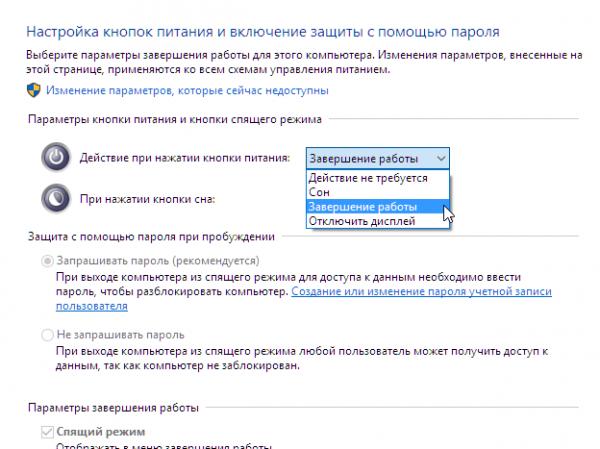 Выбор действия для кнопки выключения ПК в Windows Vista/7/8/10