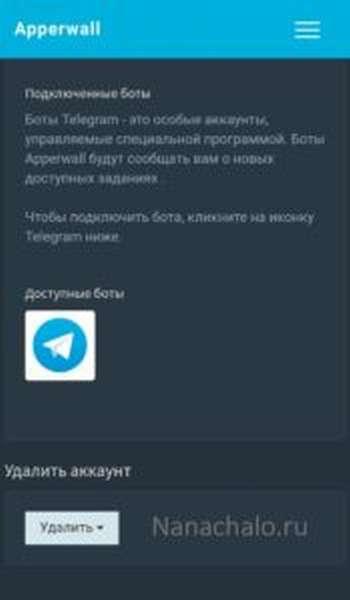 Бот в телеграм