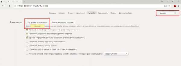 Как найти настройки JavaScript в «Яндекс.Браузере»