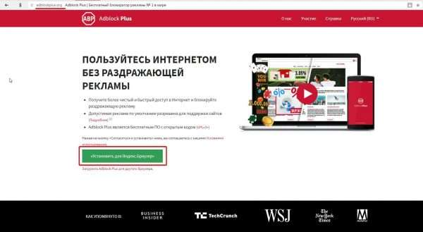 Официальная страница разработчика расширения Adblock Plus
