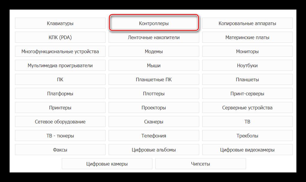 раздел контроллеры driver.ru