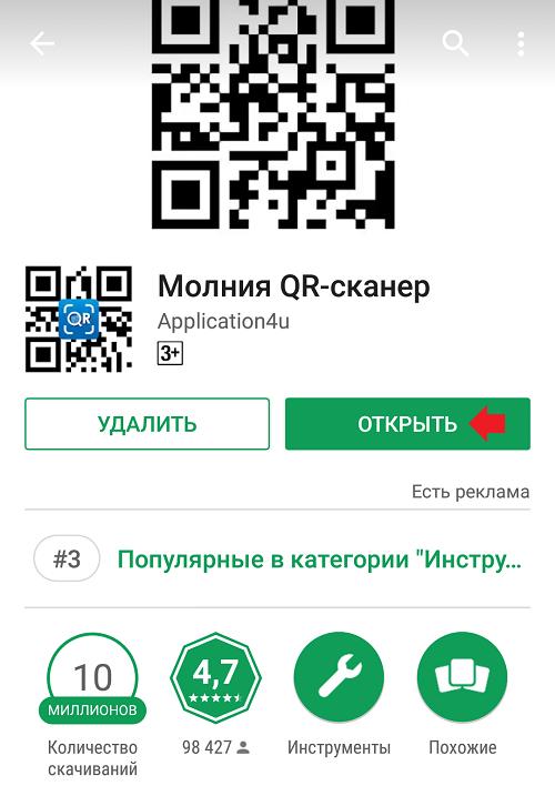 Как сканировать QR-код на Андроид?