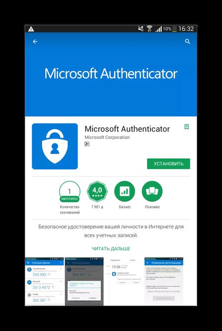 Установка Microsoft Authenticator