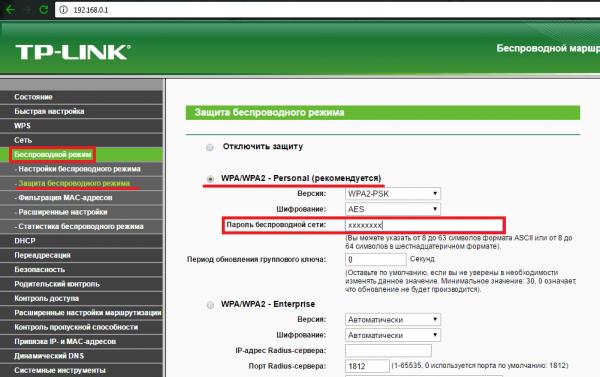 Проверка защиты Wi-Fi на TP-Link