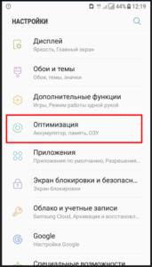 optimizaciya-android