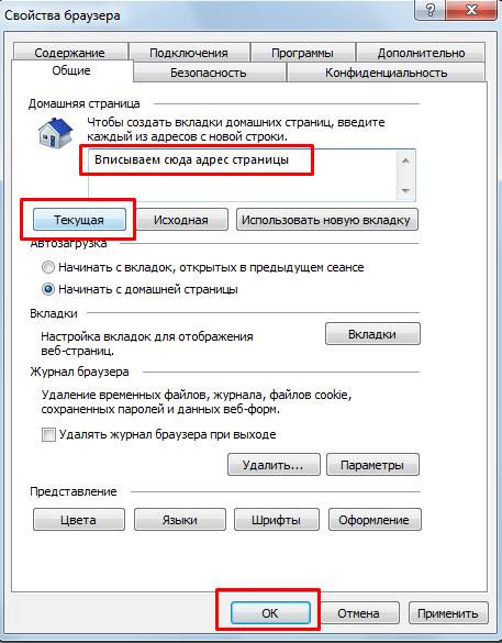 Свойства браузера - закрепление вкладки