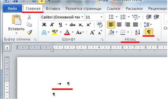 Как сделать содержание в документе Ворд? Работа с оглавлением автоматически и вручную