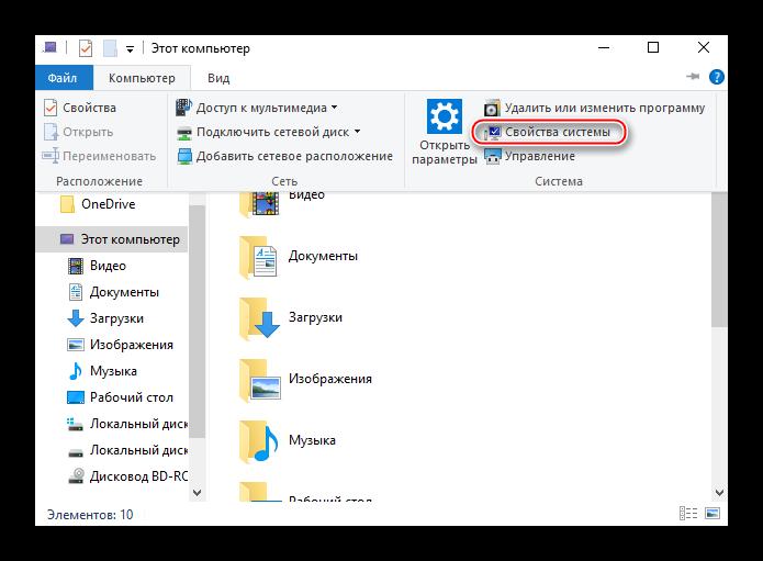 Переход к свойствам системы через Мой компьютер