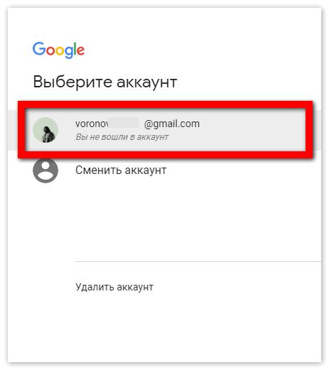 Зайти в гугл аккаунт