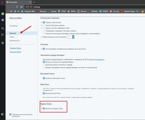 Как включить режим Turbo в браузере Opera