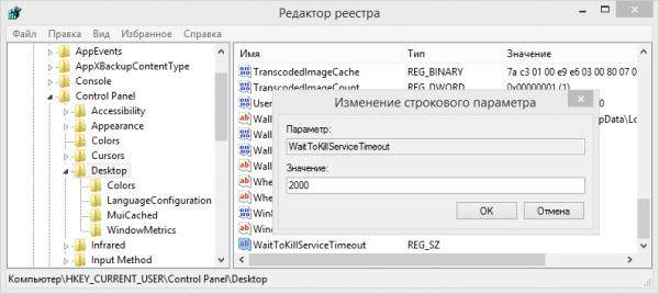 Задание времени на закрытие служб Windows 10