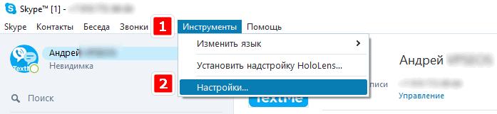 Настройки Скайп