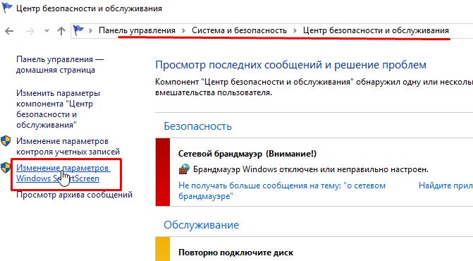 Как отключить защитник Windows 10 навсегда?
