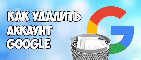 delete-google