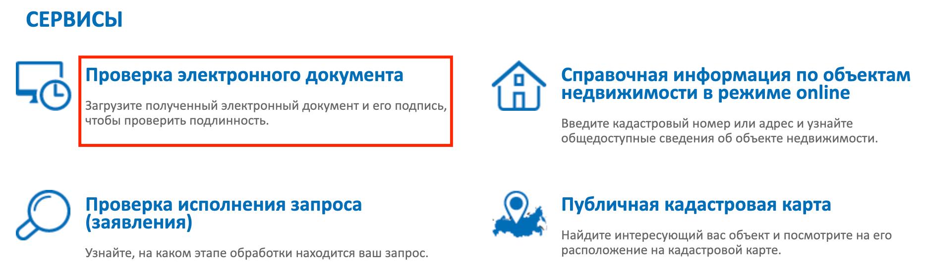 Проверка документа онлайн