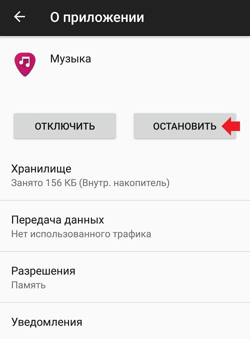 Что такое фоновый режим в телефоне Android?
