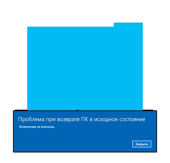 Проблема при возврате ПК в исходное состояние Windows 10