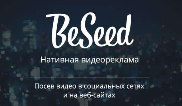 Вeseed - сервис работы с нативной видео-рекламой