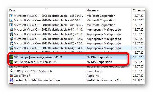 ищем драйвера своей видокарты Windows 10