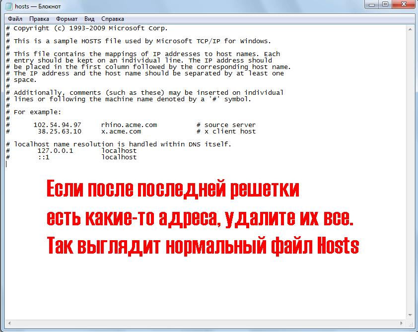 Как удалить Adware во всех браузерах