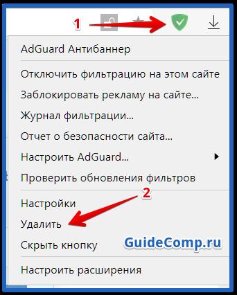 как убрать adguard из яндекс браузера