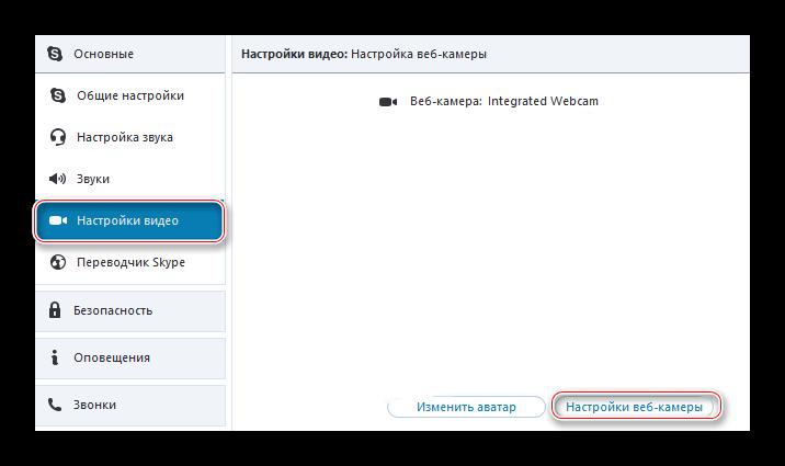 Настройки веб-камеры во вкладке Настройка видео в параметрах Skype