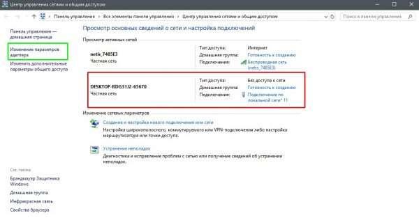 Пункт «Изменение параметров адаптера»