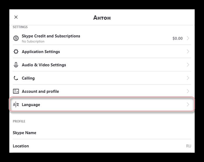 Переход к языковым настройкам Skype