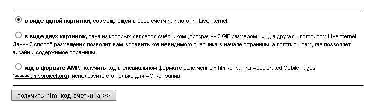 poluchit-html-kod-schietchika