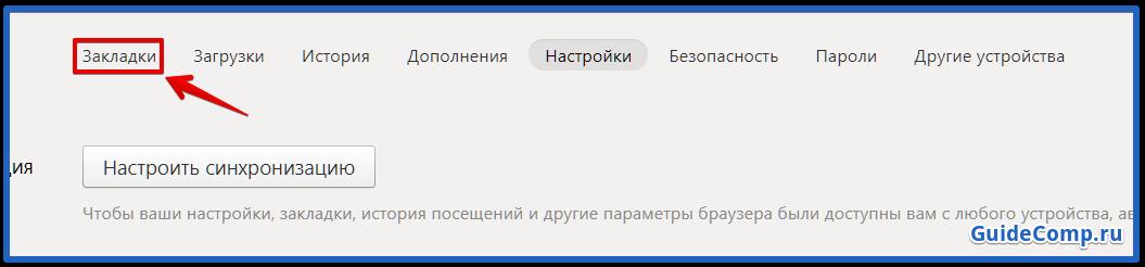 где хранится избранное в яндекс браузере