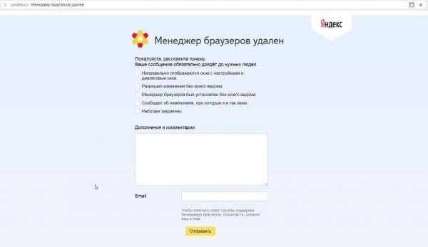 Страница обратной связи «Яндекс»