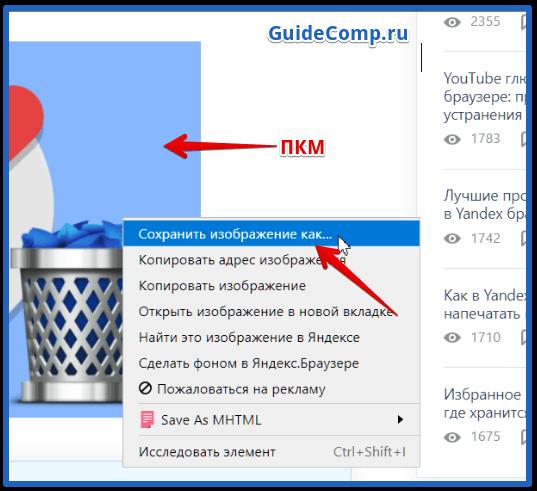 как сохранить фотографии в яндекс браузере