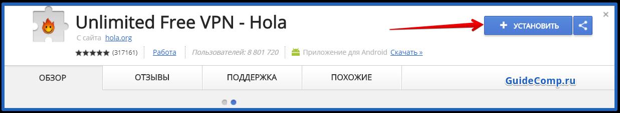 приложение hola для яндекс браузера