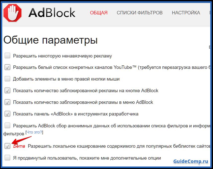плагин adblock для яндекс браузера
