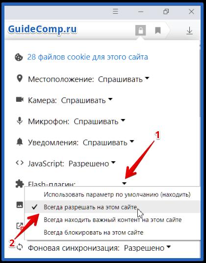 почему блокируется флеш плеер в яндекс браузере