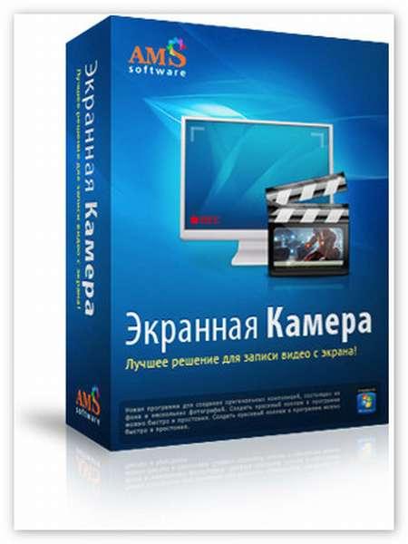 Экранная камера для записи видео с пк