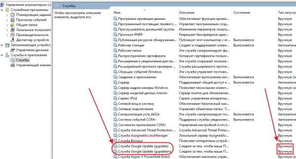Службы обновления браузера Google Chrome