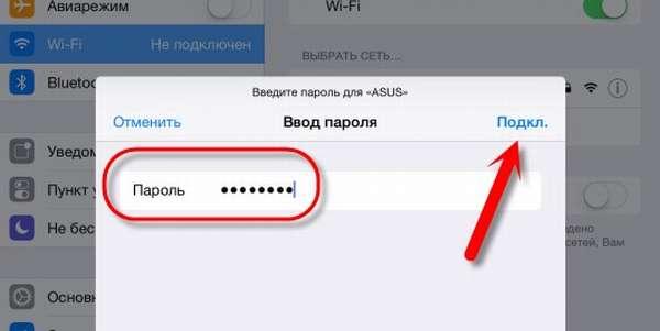 Окно ввода пароля для подключения к сети Wi-Fi