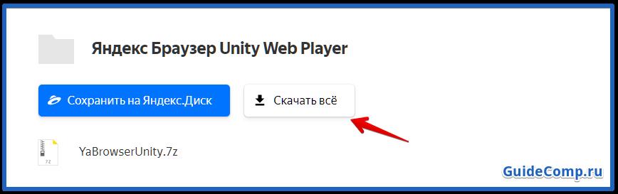 плагин unity web player для яндекс браузера