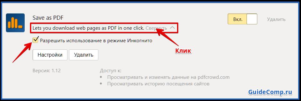 включить расширение в анонимном режиме яндекс браузера