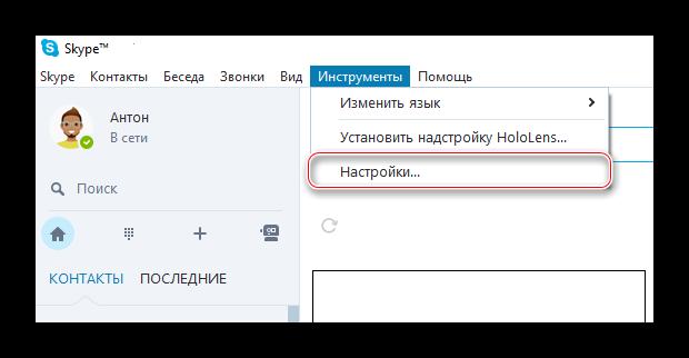 Переход к меню настроек Skype