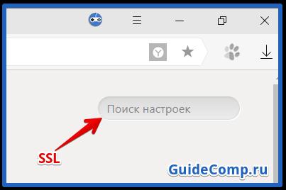 очистить криптографический модуль yandex браузер