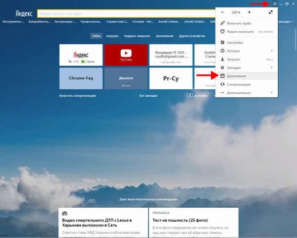 Как заблокировать рекламу в Yandex Browser
