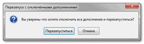Перезапустить браузер