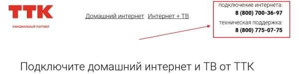 Номера телефонов для проверки возможности подключения интернета от ТТК