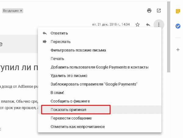 pokazat-original-gmail