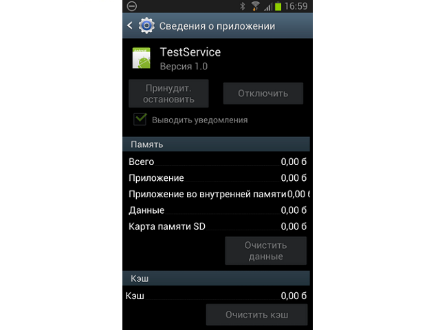 TestService